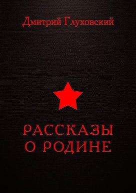"""Кто правит кораблём """"Россия""""?"""