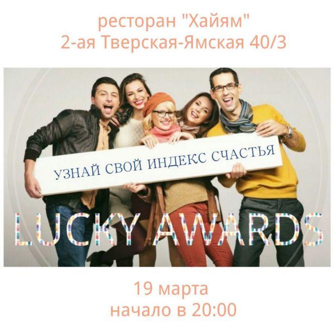 Первая церемония вручения Премии Lucky Awards/Счастливчик Года 2015