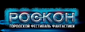 РОСКОН 2015