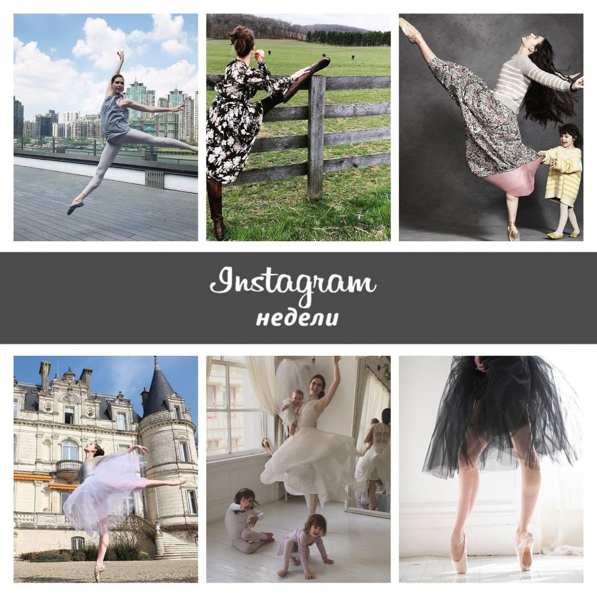 Instagram недели: @balletbeautiful