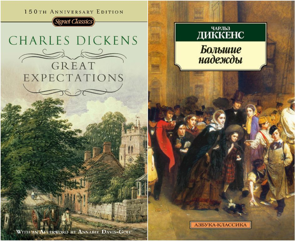 an essay about great expectation by charles dickens Great expectation essay written approximately a year after the publication of charles darwin's theory of human great expectations by charles dickens.