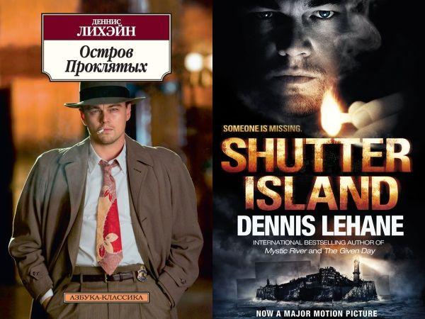 ДЕННИС ЛИХЭЙН ОСТРОВ ПРОКЛЯТЫХ КНИГА СКАЧАТЬ БЕСПЛАТНО