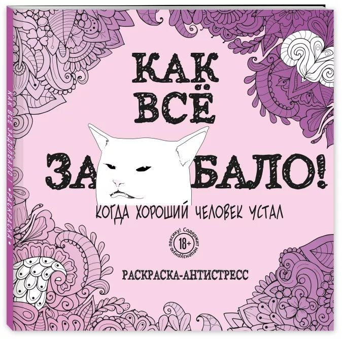 Раскраски для взрослых | Культура | i-gency.ru