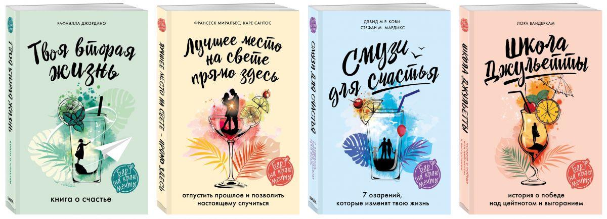 Бар на краю мечты: новая серия книг для летнего чтения от Издательства  Бомбора   Культура   i-gency.ru